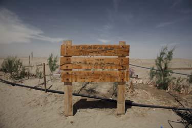 塔克拉瑪干沙漠・喀和線